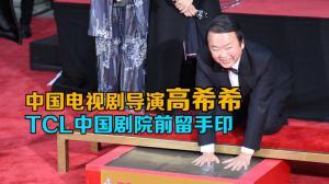 导演高希希TCL中国剧院前留手印