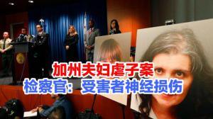 加州夫妇虐待亲生子女 恐面临终身监禁