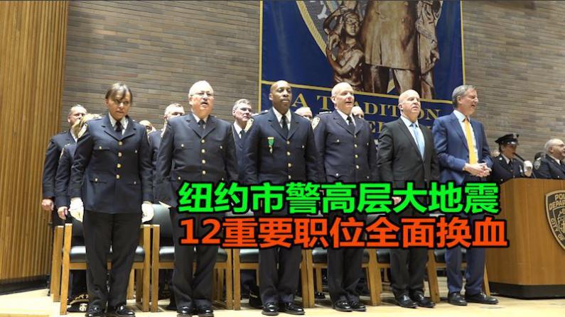 纽约市警高层大地震 12重要职位全面换血