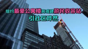 纽约最豪公寓楼旁或建游民收容站 引社区哗然