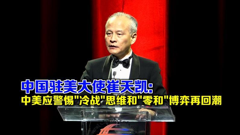 美国中国总商会2018年度晚宴 中国驻美大使崔天凯发表讲话