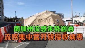 加州流感肆虐  医院设立流感集中营接收急诊病患