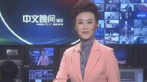 2018年01月18日中文晚间播报
