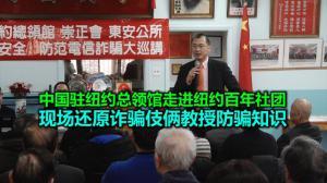 中国驻纽约总领馆走进纽约百年社团 现场还原诈骗伎俩教授防骗知识