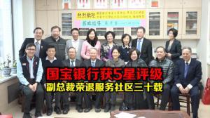 国宝银行获5星评级 副总裁荣退服务社区三十载