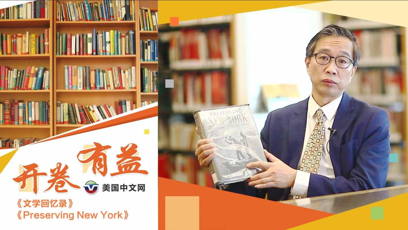 美国图书馆长读书推荐:《文学回忆录》、《Preserving New York》