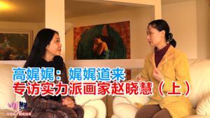 高娓娓:娓娓道来 专访实力派画家赵晓慧(上)