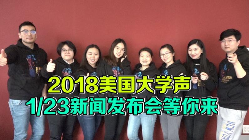 让中文歌曲唱响美国校园  2018美国大学声 1/23新闻发布会等你来