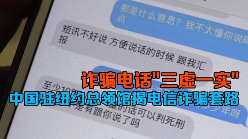 """诈骗电话""""三虚一实"""" 中国驻纽约总领馆揭电信诈骗套路"""