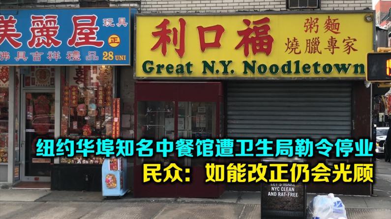纽约华埠知名中餐馆遭卫生局勒令停业 民众:如能改正仍会光顾