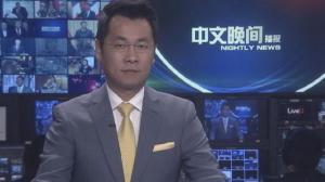 2018年01月19日中文晚间播报