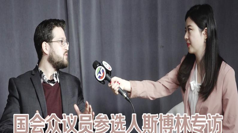 国会众议员参选人斯博林接受美国中文电视专访