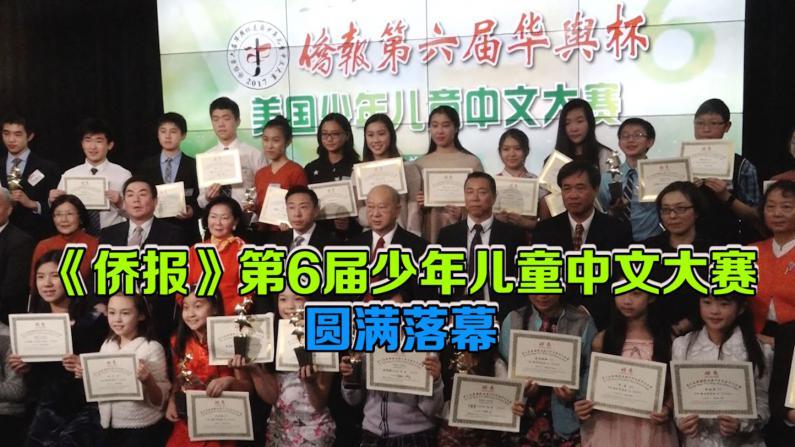 美国《侨报》第六届少年儿童中文大赛落幕