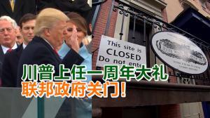 川普上任一周年大礼 联邦政府关门!