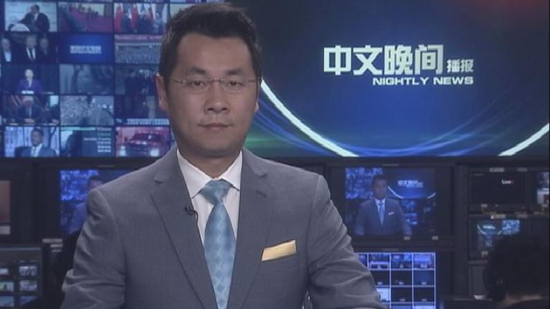2018年01月20日中文晚间播报