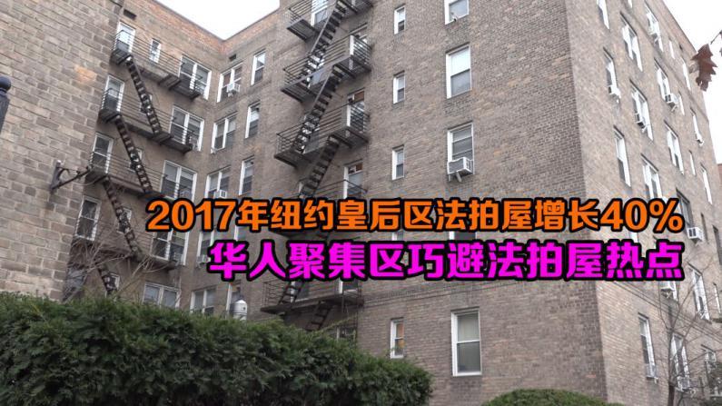2017年纽约皇后区法拍屋增长40%  华人聚集区巧避法拍屋热点