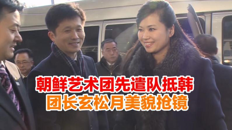 朝鲜艺术团先遣队抵韩  团长玄松月美貌抢镜