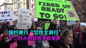 """纽约举行""""女性大游行"""" 十二万人为女性平权发声"""