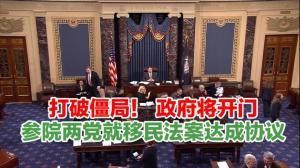 打破僵局! 政府将开门 参院两党就移民法案达成协议