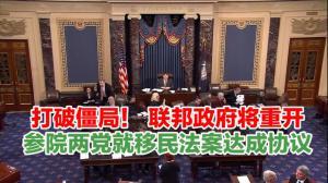 打破僵局! 联邦政府将重开 参院两党就移民法案达成协议