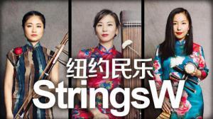 StringsW:民乐在西方舞台