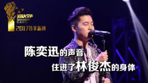 陈奕迅的声音 住进了林俊杰的身体