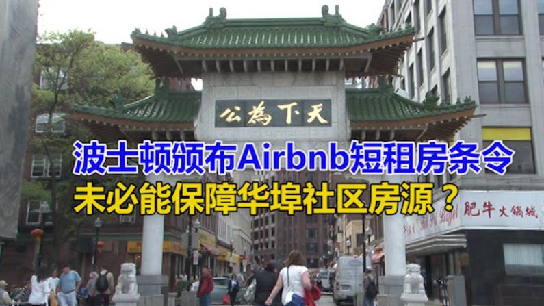 波士顿颁布短租房条令 未必能保障华埠社区房源?