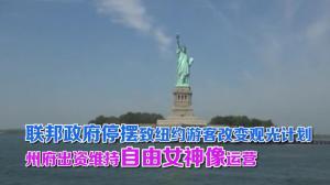联邦政府停摆致纽约游客改变观光计划 州府出资维持自由女神像运营