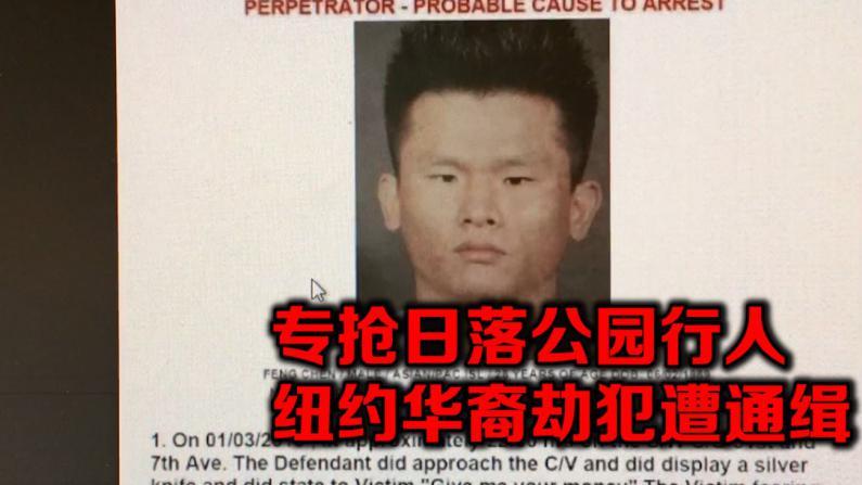 纽约日落公园路人遭抢 华裔持刀嫌犯抢千元在逃