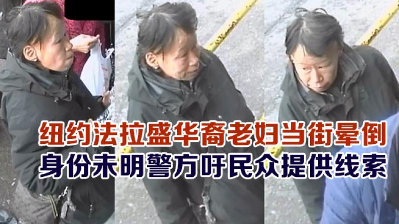 纽约法拉盛华裔老妇当街晕倒 身份未明警方吁民众提供线索