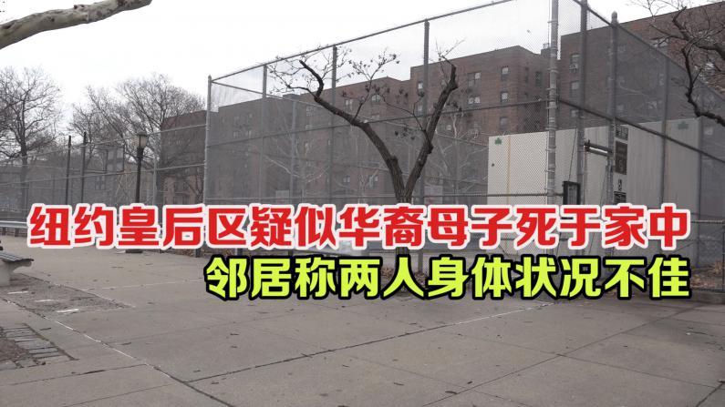 纽约皇后区疑似华裔母子死于家中  邻居称两人身体状况不佳