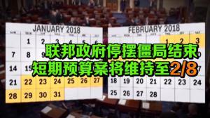国会通过短期预算案 政府停摆僵局将结束