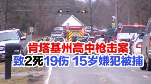 肯塔基州高中枪击案 致2死19伤 15岁嫌犯被捕