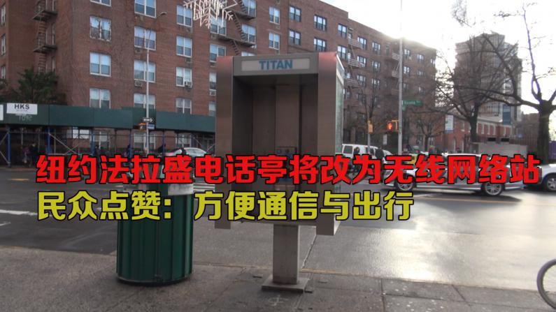 纽约法拉盛电话亭将改为无线网络站  民众点赞:方便通信与出行