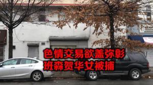 纽约市警打击非法按摩店 班森贺华女涉黄被抓