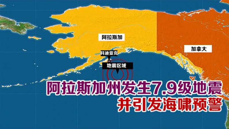 阿拉斯加州发生7.9级地震 并引发海啸预警