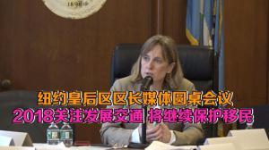 纽约皇后区区长媒体圆桌会议  2018关注发展交通 将继续保护移民