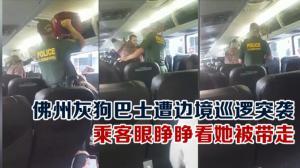 佛州灰狗巴士遭边境巡逻突袭 乘客眼睁睁看她被带走
