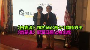 """美东华人真人秀辩论赛""""白麓说""""巅峰对决  2/3纽约曼哈顿中城举办"""