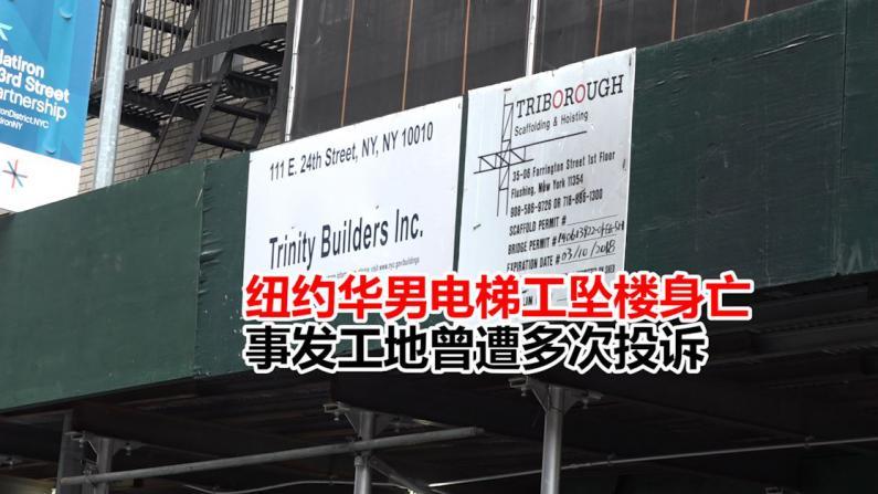 纽约华男电梯工坠楼死亡 事发工地曾遭多次投诉