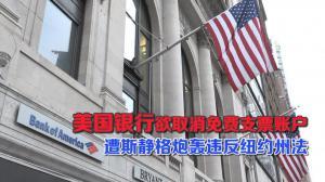 美国银行BOA欲取消免费支票账户 遭斯静格炮轰违反纽约州法