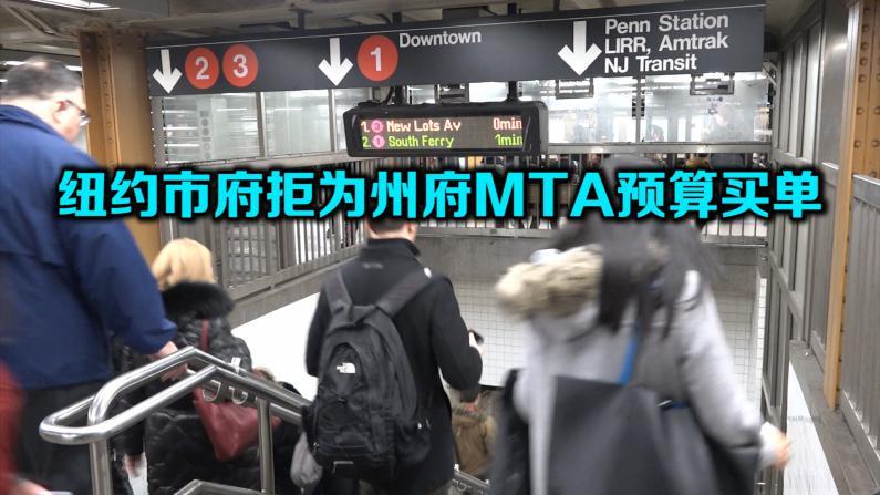 纽约市府拒为州府MTA预算买单
