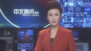 2018年01月23日中文晚间播报