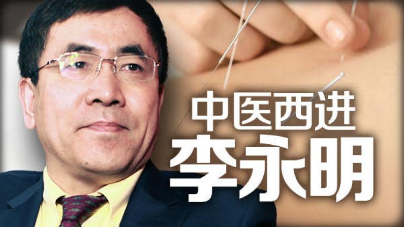 李永明 中医西进史
