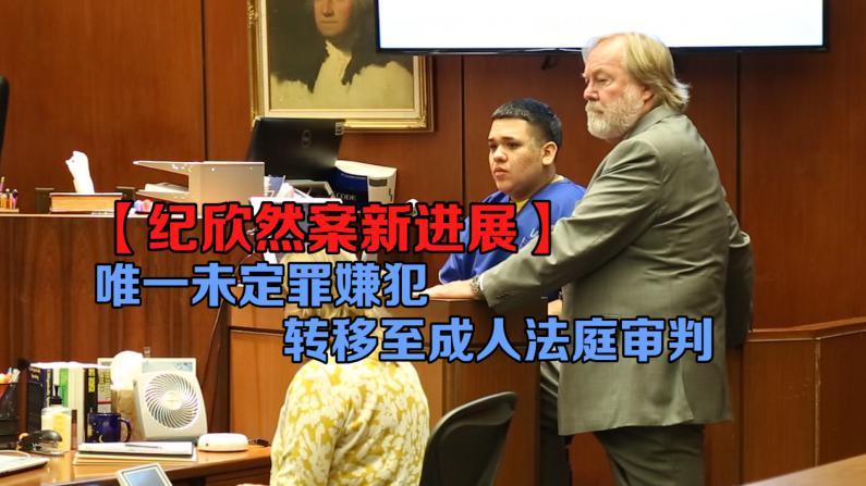 纪欣然案最后一名未定罪嫌犯转移至成人法庭审判