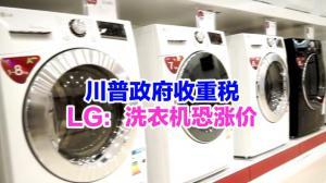 川普政府收重税 LG:洗衣机恐涨价