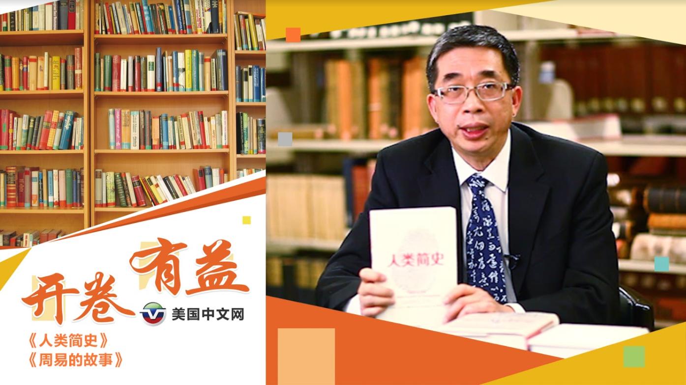 美国图书馆长读书推荐:《人类简史》、《周易的故事》