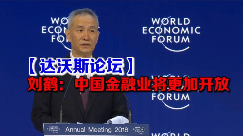 【实录】达沃斯论坛 刘鹤:中国金融业将更加开放