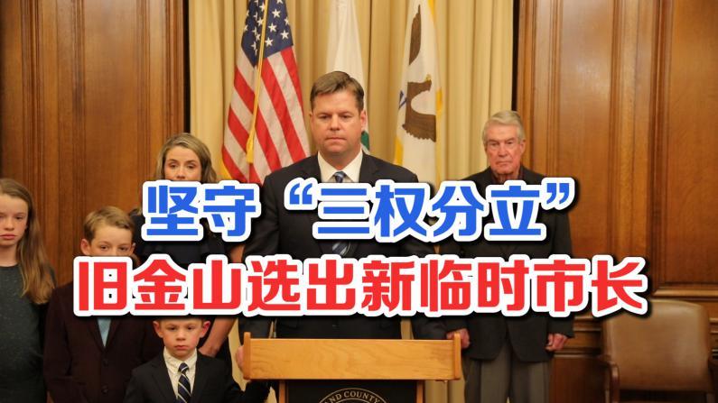 """坚守""""三权分立"""" 旧金山选出新临时市长"""