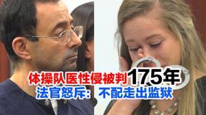 体操队医性侵被判175年 法官怒斥:不配走出监狱